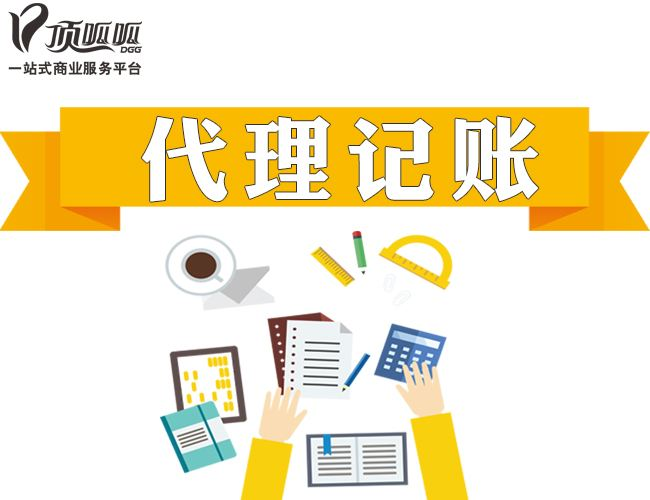 成都服務記賬河南481報稅流程